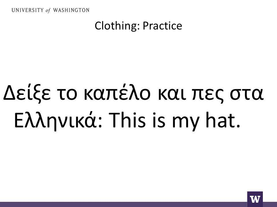 Clothing: Practice Δείξε το καπέλο και πες στα Ελληνικά: This is my hat.