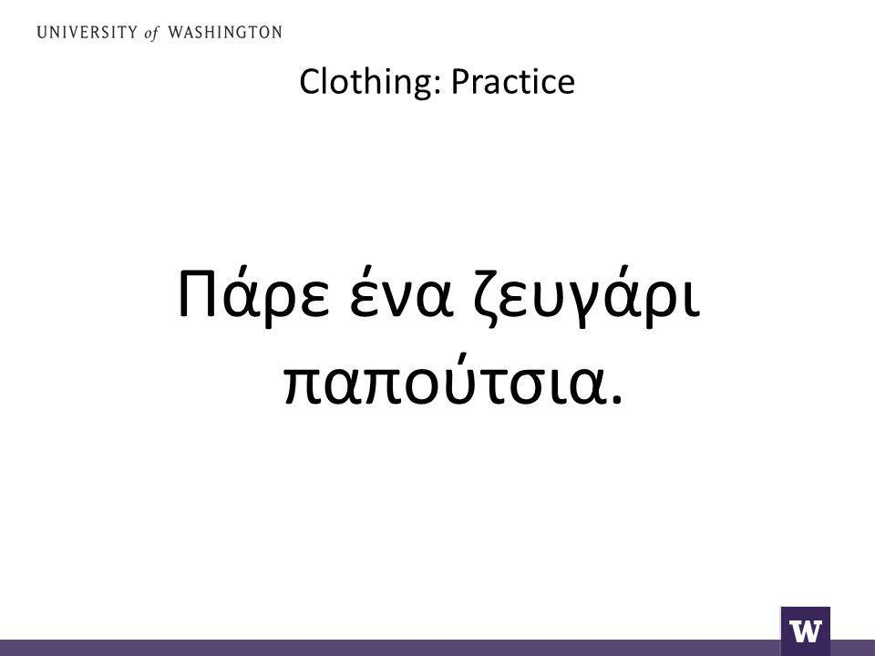 Clothing: Practice Πάρε ένα ζευγάρι παπούτσια.