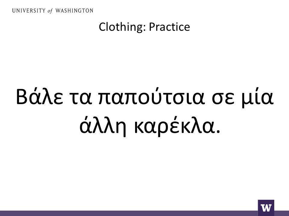 Clothing: Practice Βάλε τα παπούτσια σε μία άλλη καρέκλα.