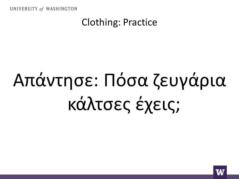 Clothing: Practice Απάντησε: Πόσα ζευγάρια κάλτσες έχεις;