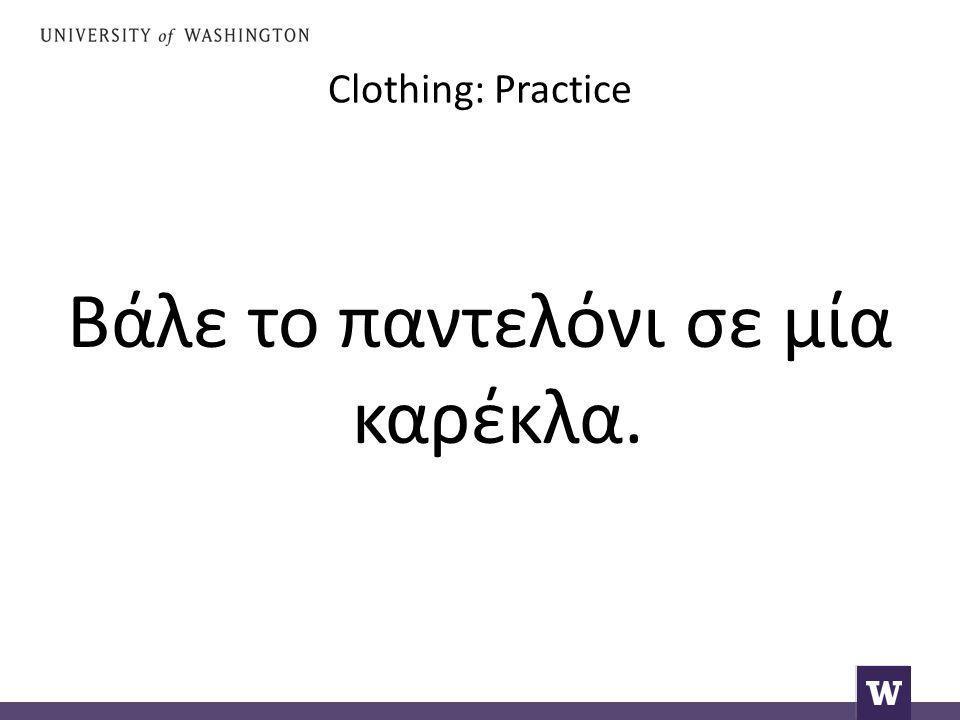 Clothing: Practice Βάλε το παντελόνι σε μία καρέκλα.