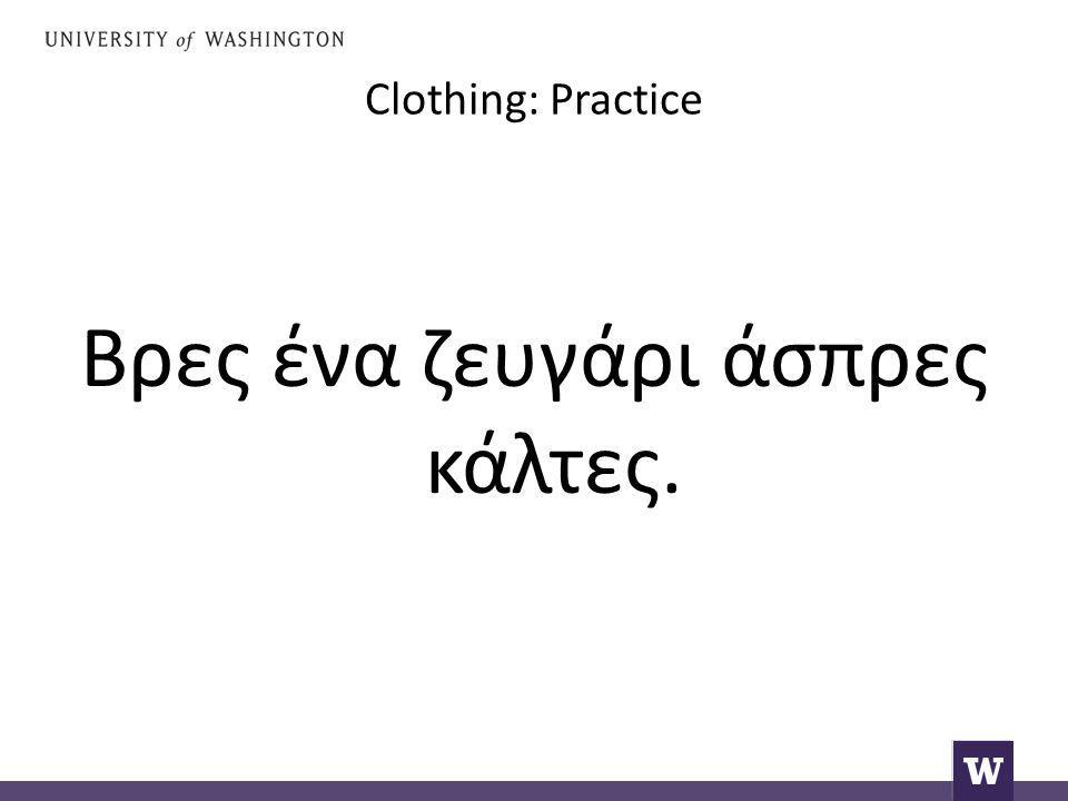 Clothing: Practice Βρες ένα ζευγάρι άσπρες κάλτες.