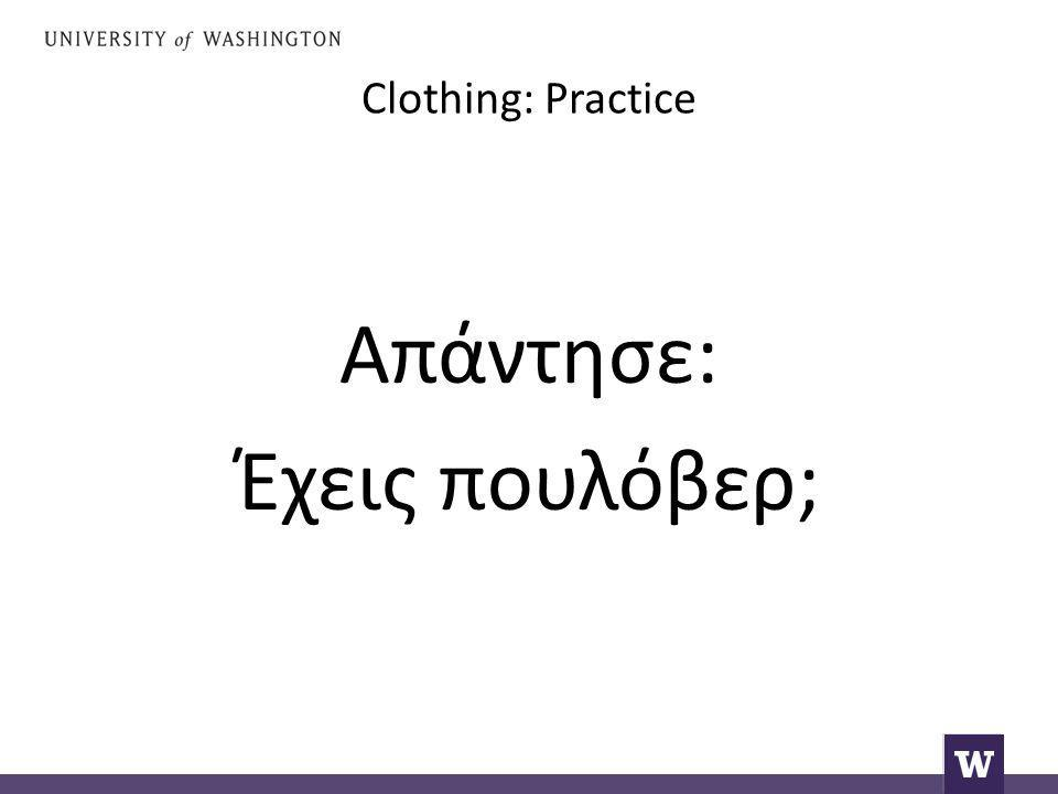 Clothing: Practice Απάντησε: Έχεις πουλόβερ;