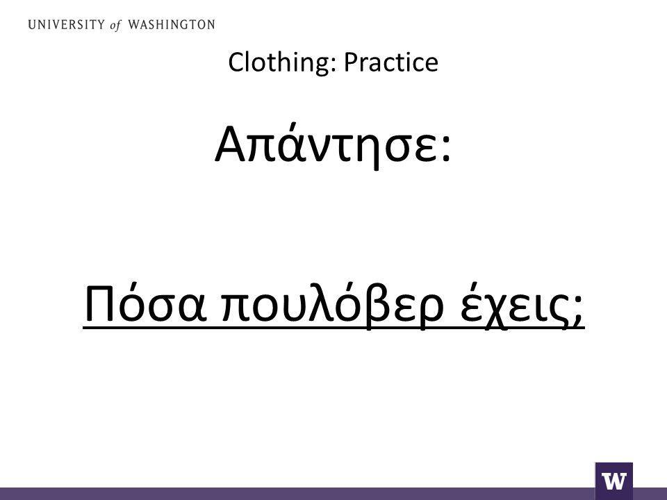 Clothing: Practice Απάντησε: Πόσα πουλόβερ έχεις;