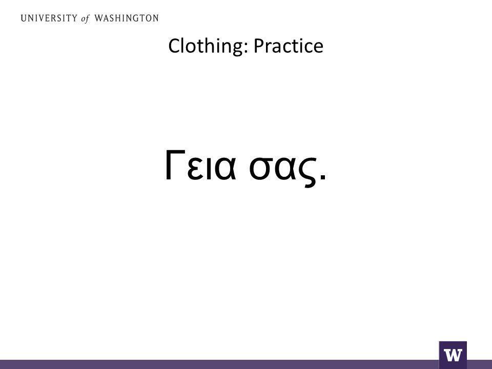 Clothing: Practice Γεια σας.