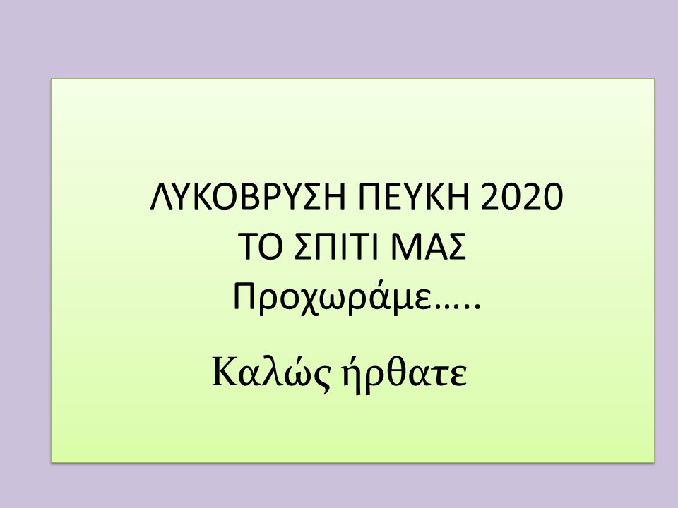 ΛΥΚΟΒΡΥΣΗ ΠΕΥΚΗ 2020 ΤΟ ΣΠΙΤΙ ΜΑΣ Προχωράμε….. Καλώς ήρθατε