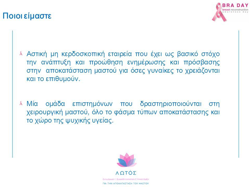 Αστική μη κερδοσκοπική εταιρεία που έχει ως βασικό στόχο την ανάπτυξη και προώθηση ενημέρωσης και πρόσβασης στην αποκατάσταση μαστού για όσες γυναίκες το χρειάζονται και το επιθυμούν.