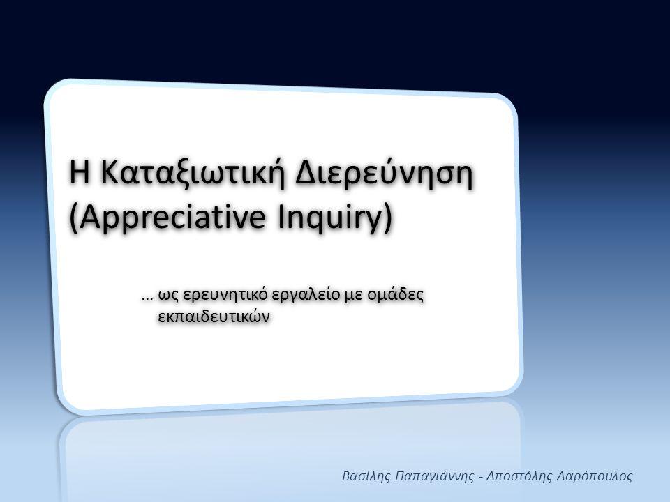 Διαπιστώσεις Θεωρητική προσέγγιση Θεωρητική προσέγγιση Φάσεις διερεύνησης Επιλογή μεθόδου Επιλογή μεθόδου Section 1 Συγκρότηση ομάδων Συγκρότηση ομάδων Η Καταξιωτική Διερεύνηση  Διερευνά και αναλύει τα ατομικά στοιχεία (ποιοτικά χαρακτηριστικά) που δημιουργούν την αποτελε- σματικότητα και την επιτυχία, και εντοπίζει τις παραμέτρους που συντελούν στη δημιουργική συνεργασία μεταξύ των ανθρώπων.