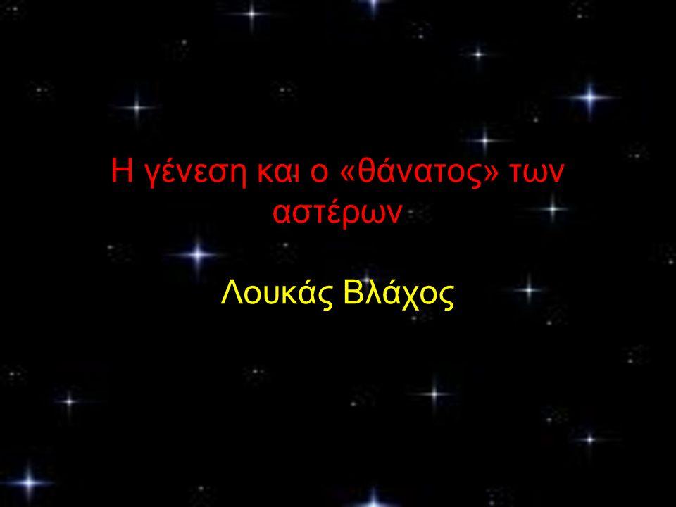 Γένεση και θάνατος αστέρων Τι είναι τα αστέρια; Τα αστέρια είναι μεγάλες σφαίρες θερμού αερίου.