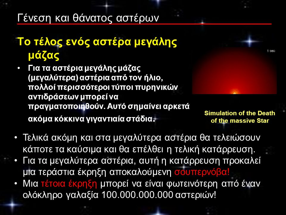 Γένεση και θάνατος αστέρων Το τέλος ενός αστέρα μεγάλης μάζας Για τα αστέρια μεγάλης μάζας (μεγαλύτερα) αστέρια από τον ήλιο, πολλοί περισσότεροι τύποι πυρηνικών αντιδράσεων μπορεί να πραγματοποιηθούν.