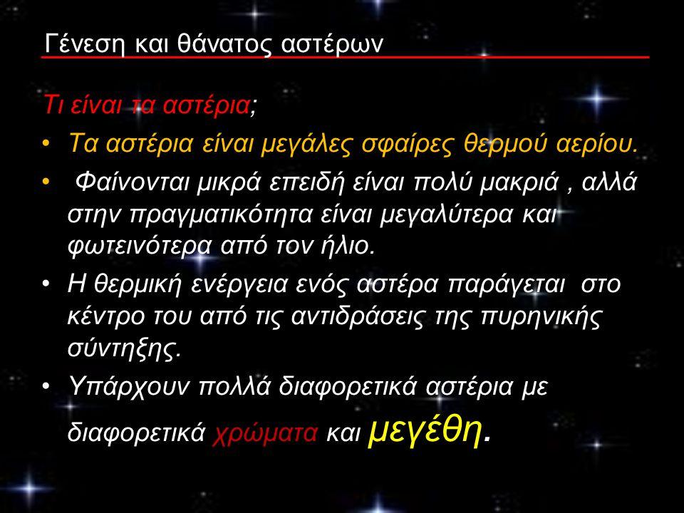 Γένεση και θάνατος αστέρων Πώς «γεννιούνται» τα αστέρια; Τα αστέρια «γεννιούνται» μέσα σε γιγάντια σύννεφα σκόνης και ιονισμένου αερίου.