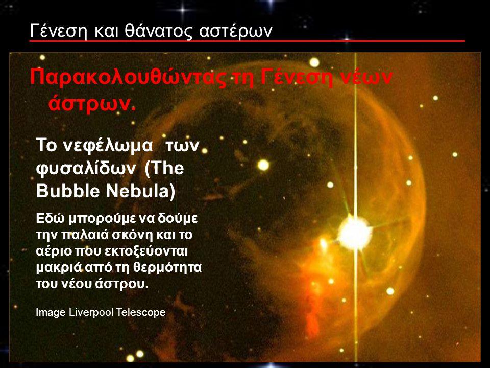Γένεση και θάνατος αστέρων Παρακολουθώντας τη Γένεση νέων άστρων. Το νεφέλωμα των φυσαλίδων (The Bubble Nebula) Εδώ μπορούμε να δούμε την παλαιά σκόνη
