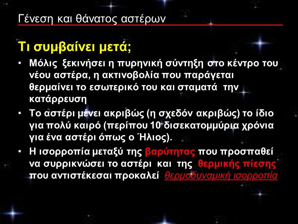 Γένεση και θάνατος αστέρων Η ζωή ενός αστέρα.
