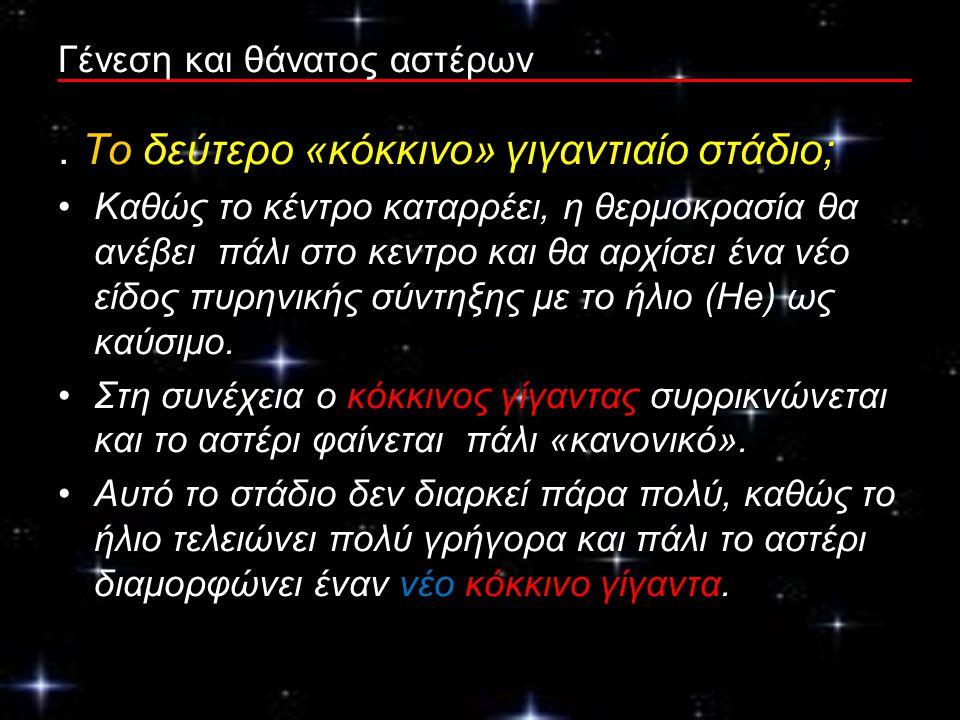 Γένεση και θάνατος αστέρων Το τέλος ενός αστέρα όμοιου με τον Ήλιο Για ένα αστέρι όπως ο Ήλιος, όταν δεν μπορεί να δημιουργηθεί άλλη ενέργεια από την πυρηνική σύντηξη, το κέντρο του αστέρα θα συνεχίσει να καταρρέει.