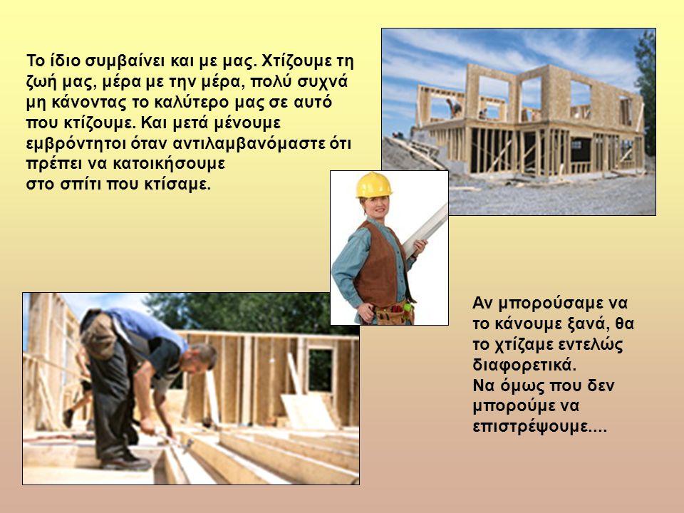 Οι προθέσεις και οι επιλογές που κάνεις σήμερα χτίζουν το αυριανό σου σπίτι ...