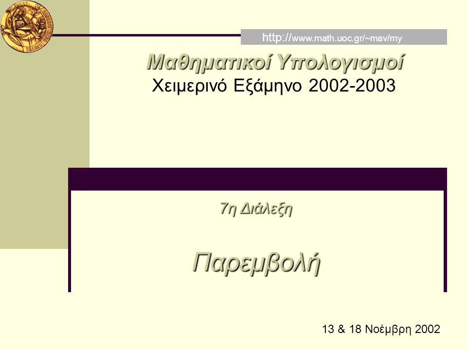 Μαθηματικοί Υπολογισμοί Χειμερινό Εξάμηνο 2002-2003 7η Διάλεξη Παρεμβολή http:// www.math.uoc.gr/~mav/my 13 & 18 Νοέμβρη 2002