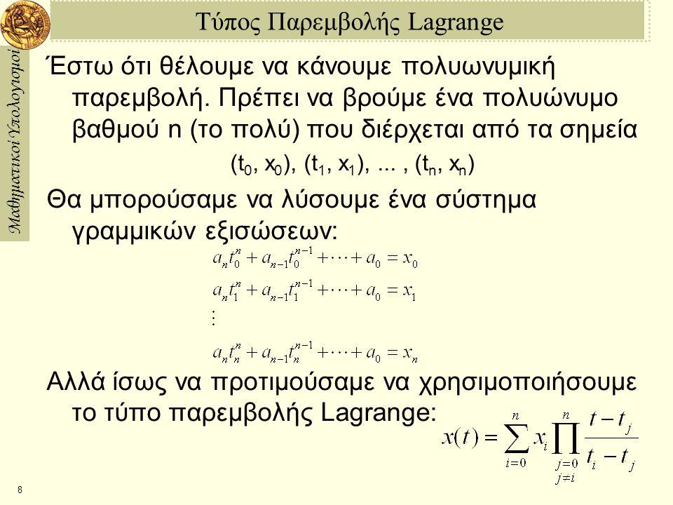 Μαθηματικοί Υπολογισμοί 8 Τύπος Παρεμβολής Lagrange Έστω ότι θέλουμε να κάνουμε πολυωνυμική παρεμβολή. Πρέπει να βρούμε ένα πολυώνυμο βαθμού n (το πολ