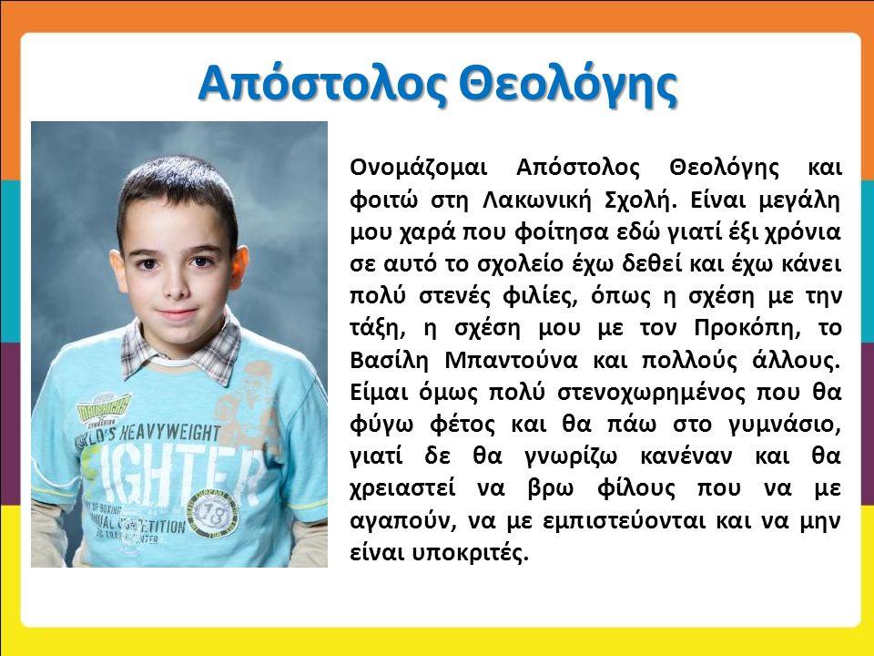 Απόστολος Θεολόγης Ονομάζομαι Απόστολος Θεολόγης και φοιτώ στη Λακωνική Σχολή. Είναι μεγάλη μου χαρά που φοίτησα εδώ γιατί έξι χρόνια σε αυτό το σχολε