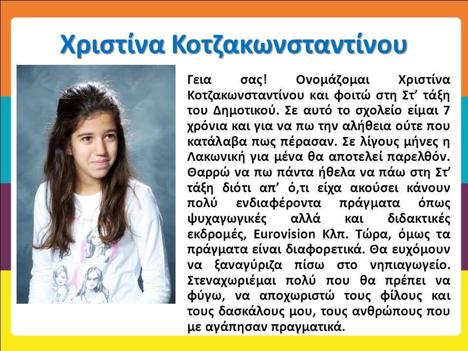 Χριστίνα Κοτζακωνσταντίνου Ονομάζομαι Γεια σας! Ονομάζομαι Χριστίνα Κοτζακωνσταντίνου και φοιτώ στη Στ' τάξη του Δημοτικού. Σε αυτό το σχολείο είμαι 7