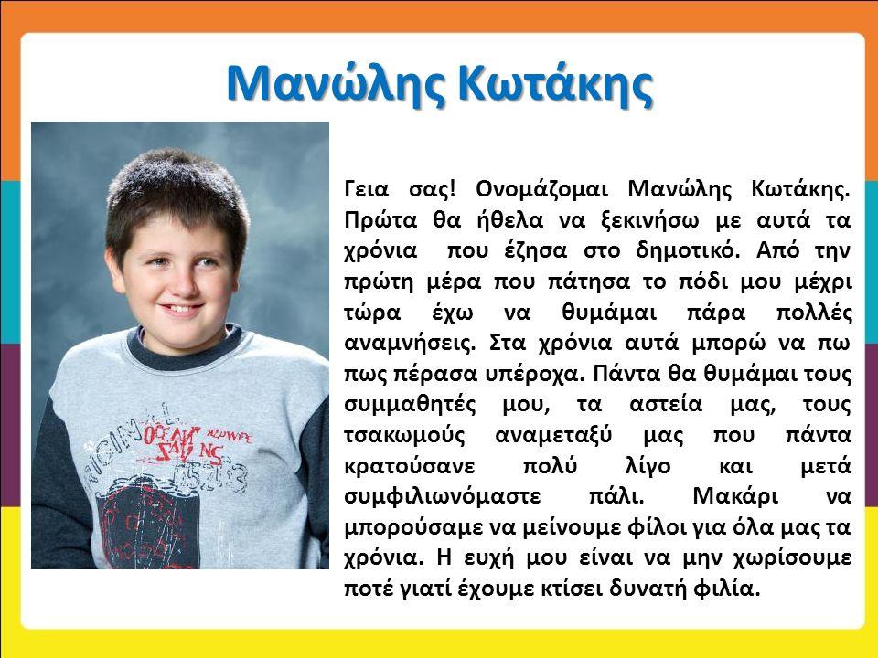 Μανώλης Κωτάκης Ονομάζομαι Γεια σας! Ονομάζομαι Μανώλης Κωτάκης. Πρώτα θα ήθελα να ξεκινήσω με αυτά τα χρόνια που έζησα στο δημοτικό. Από την πρώτη μέ
