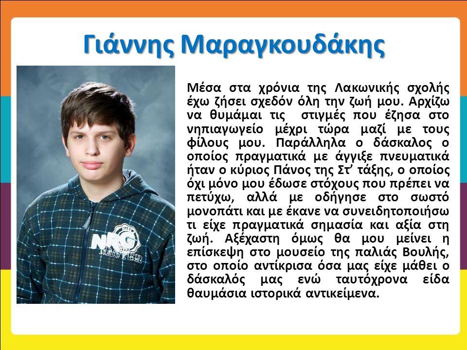 Γιάννης Μαραγκουδάκης Ονομάζομαι Μέσα στα χρόνια της Λακωνικής σχολής έχω ζήσει σχεδόν όλη την ζωή μου. Αρχίζω να θυμάμαι τις στιγμές που έζησα στο νη