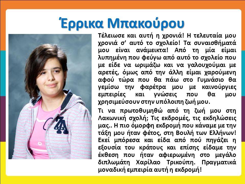 Έρρικα Μπακούρου Ονομάζομαι Τέλειωσε και αυτή η χρονιά! Η τελευταία μου χρονιά σ' αυτό το σχολείο! Τα συναισθήματά μου είναι ανάμεικτα! Από τη μία είμ