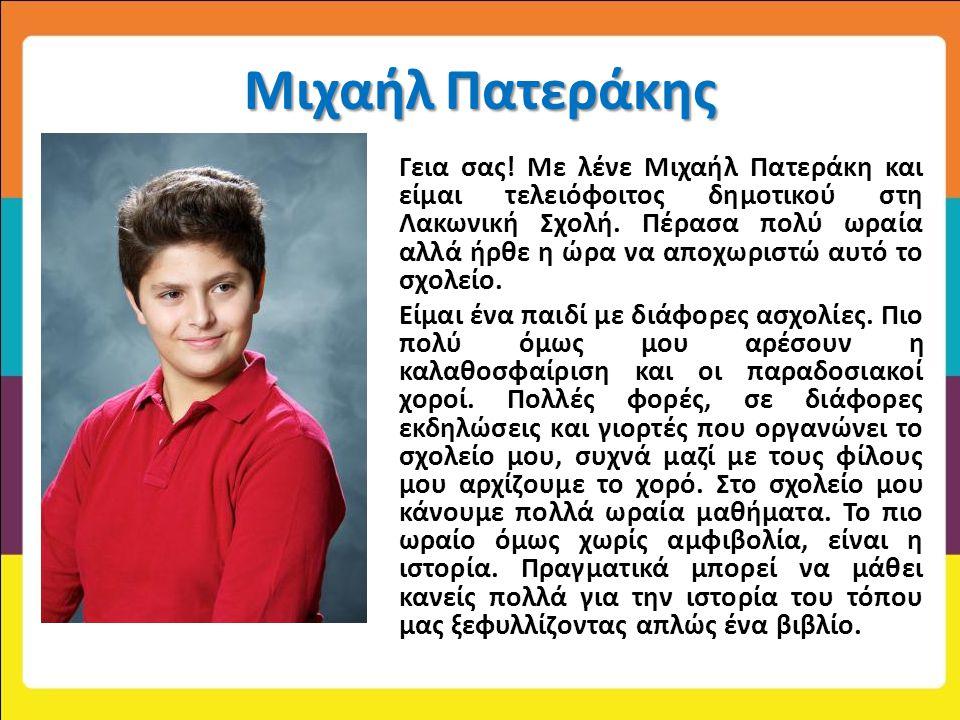 Μιχαήλ Πατεράκης Ονομάζομαι Γεια σας! Με λένε Μιχαήλ Πατεράκη και είμαι τελειόφοιτος δημοτικού στη Λακωνική Σχολή. Πέρασα πολύ ωραία αλλά ήρθε η ώρα ν