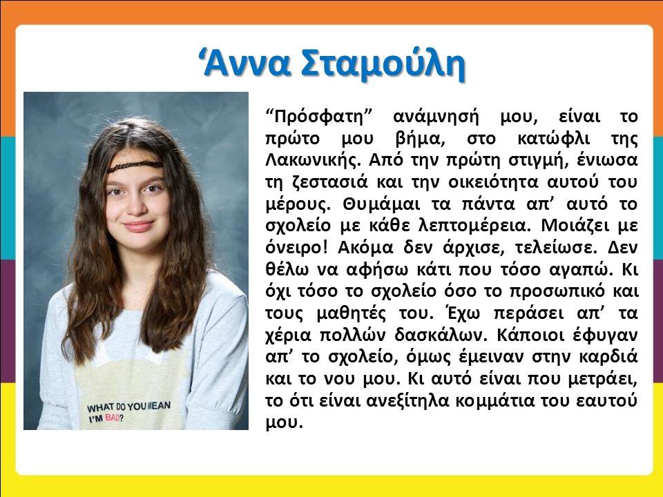 """'Αννα Σταμούλη Ονομάζομαι """"Πρόσφατη"""" ανάμνησή μου, είναι το πρώτο μου βήμα, στο κατώφλι της Λακωνικής. Από την πρώτη στιγμή, ένιωσα τη ζεστασιά και τη"""