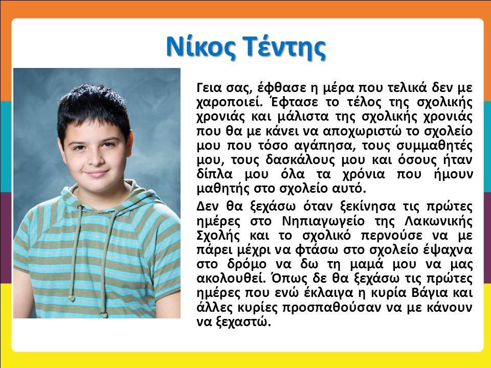 Νίκος Τέντης Ονομάζομαι Γεια σας, έφθασε η μέρα που τελικά δεν με χαροποιεί. Έφτασε το τέλος της σχολικής χρονιάς και μάλιστα της σχολικής χρονιάς που