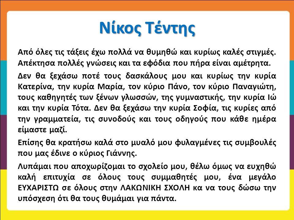 Νίκος Τέντης Από όλες τις τάξεις έχω πολλά να θυμηθώ και κυρίως καλές στιγμές. Απέκτησα πολλές γνώσεις και τα εφόδια που πήρα είναι αμέτρητα. Δεν θα ξ