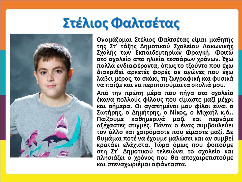 Στέλιος Φαλτσέτας Ονομάζομαι Ονομάζομαι Στέλιος Φαλτσέτας είμαι μαθητής της Στ' τάξης Δημοτικού Σχολείου Λακωνικής Σχολής των Εκπαιδευτηρίων Φραγκή. Φ