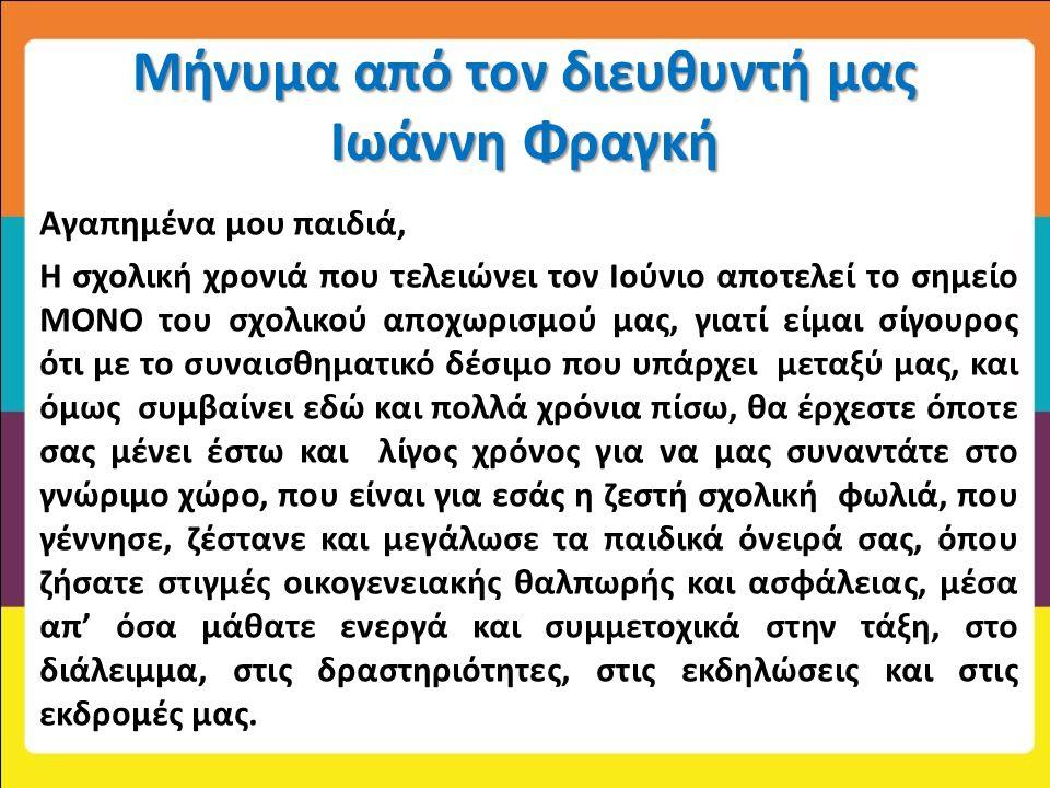 Μήνυμα από τον διευθυντή μας Ιωάννη Φραγκή Αγαπημένα μου παιδιά, Η σχολική χρονιά που τελειώνει τον Ιούνιο αποτελεί το σημείο ΜΟΝΟ του σχολικού αποχωρ