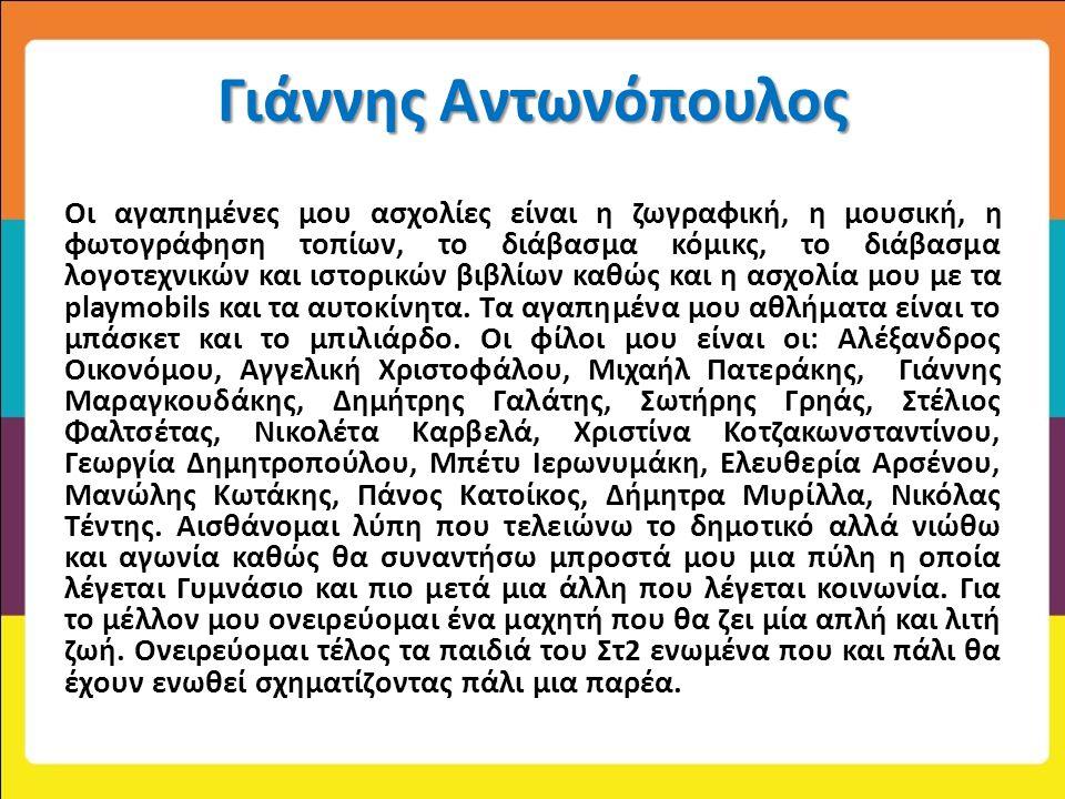 Γιάννης Αντωνόπουλος Οι αγαπημένες μου ασχολίες είναι η ζωγραφική, η μουσική, η φωτογράφηση τοπίων, το διάβασμα κόμικς, το διάβασμα λογοτεχνικών και ι