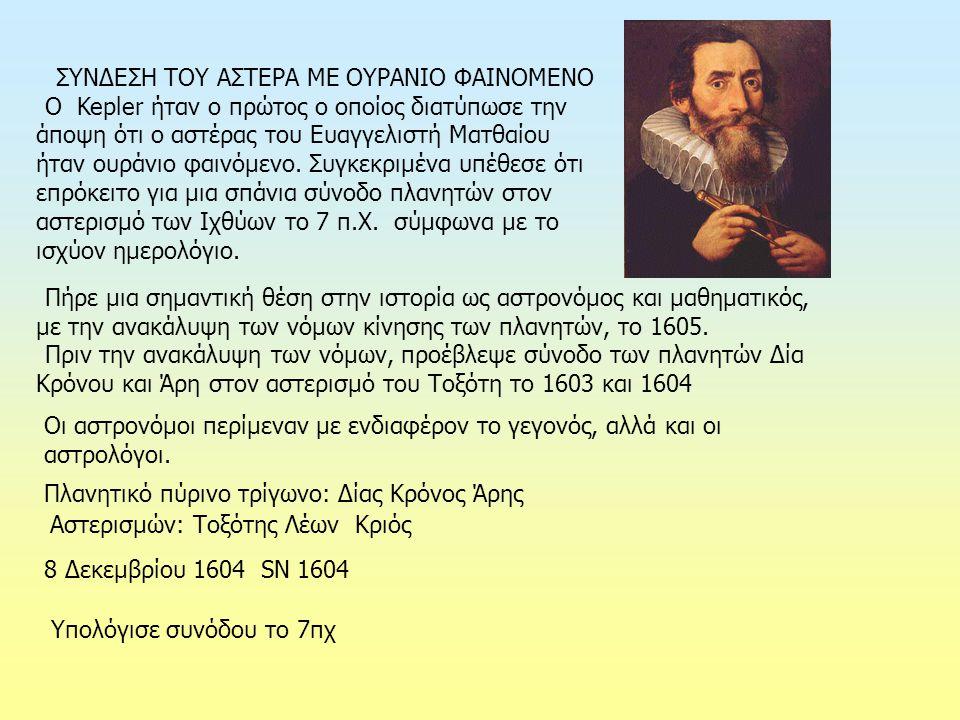 ΣΥΝΔΕΣΗ ΤΟΥ ΑΣΤΕΡΑ ΜΕ ΟΥΡΑΝΙΟ ΦΑΙΝΟΜΕΝΟ Ο Kepler ήταν ο πρώτος ο οποίος διατύπωσε την άποψη ότι ο αστέρας του Ευαγγελιστή Ματθαίου ήταν ουράνιο φαινόμενο.