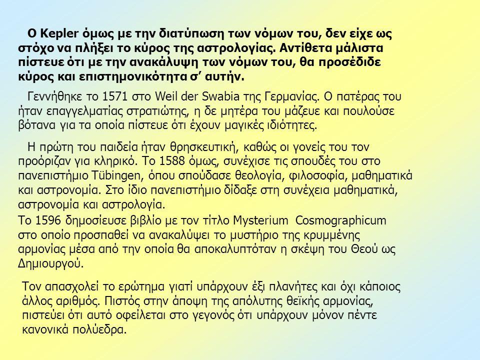 Το 1596 δημοσίευσε βιβλίο με τον τίτλο Mysterium Cosmographicum στο οποίο προσπαθεί να ανακαλύψει το μυστήριο της κρυμμένης αρμονίας μέσα από την οποία θα αποκαλυπτόταν η σκέψη του Θεού ως Δημιουργού.