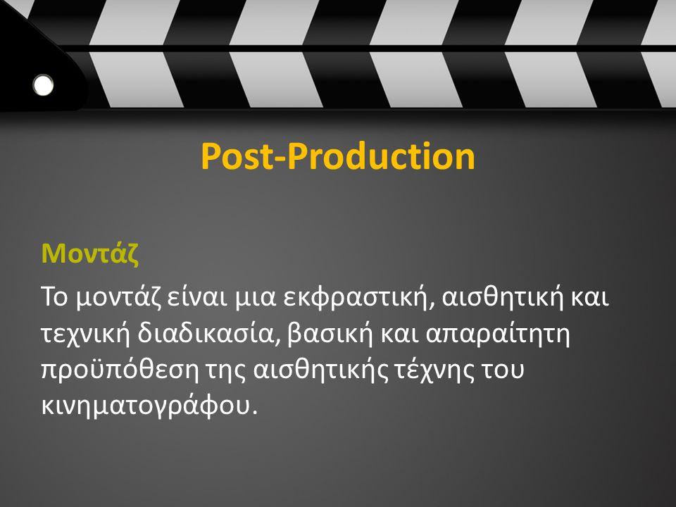 Post-Production Μοντάζ Το μοντάζ είναι μια εκφραστική, αισθητική και τεχνική διαδικασία, βασική και απαραίτητη προϋπόθεση της αισθητικής τέχνης του κι