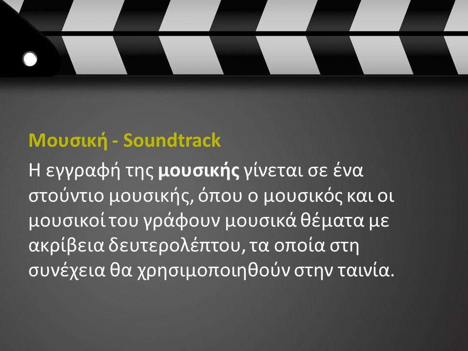 Μουσική - Soundtrack Η εγγραφή της μουσικής γίνεται σε ένα στούντιο μουσικής, όπου ο μουσικός και οι μουσικοί του γράφουν μουσικά θέματα με ακρίβεια δ
