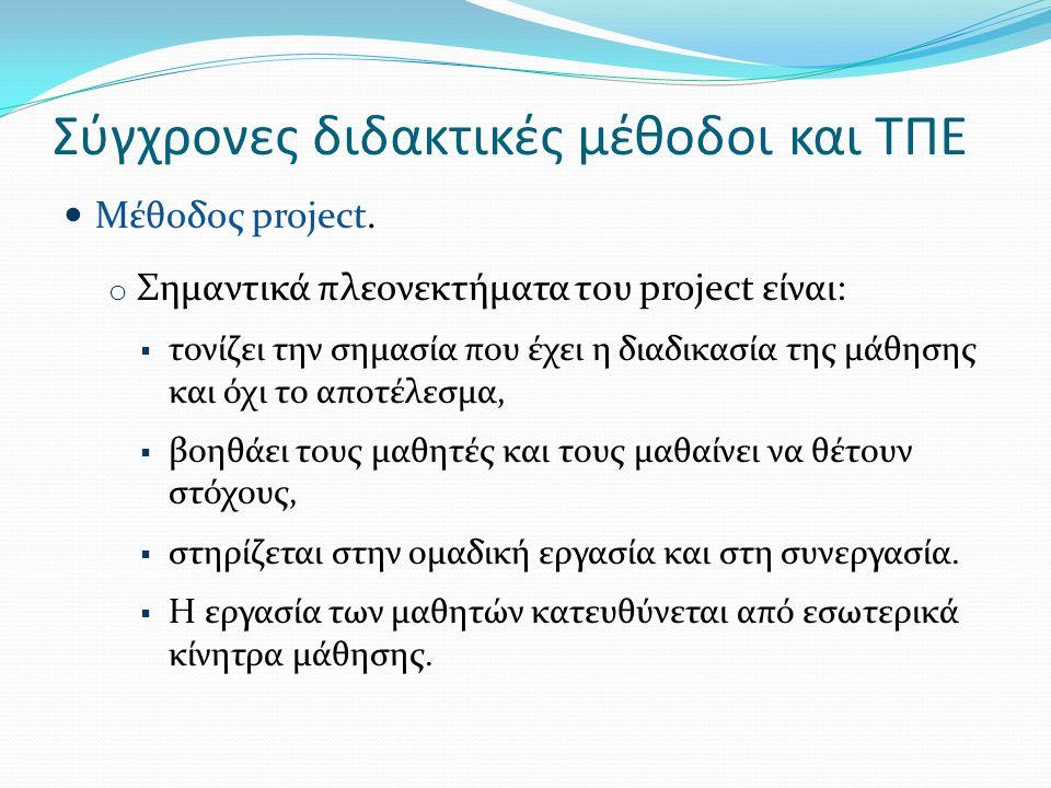 Σύγχρονες διδακτικές μέθοδοι και ΤΠΕ Μέθοδος project. o Σημαντικά πλεονεκτήματα του project είναι:  τονίζει την σημασία που έχει η διαδικασία της μάθ