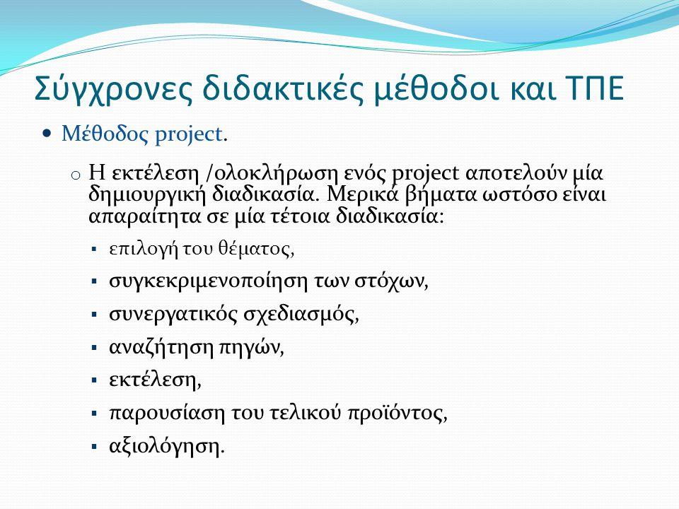 Σύγχρονες διδακτικές μέθοδοι και ΤΠΕ Μέθοδος project. o Η εκτέλεση /ολοκλήρωση ενός project αποτελούν μία δημιουργική διαδικασία. Μερικά βήματα ωστόσο