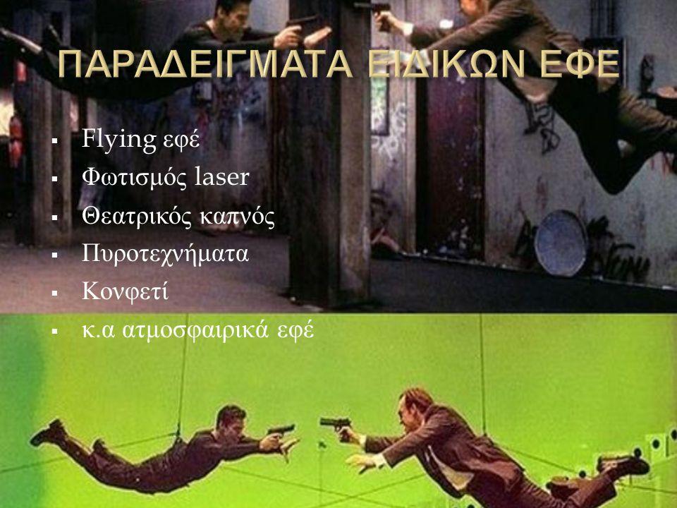  Flying εφέ  Φωτισμός laser  Θεατρικός καπνός  Πυροτεχνήματα  Κονφετί  κ. α ατμοσφαιρικά εφέ