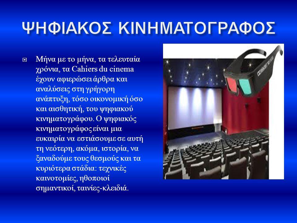  Εισαγωγή στις ταινίες ρεαλιστικών εικόνων που έχουν παραχθεί από υπολογιστή.