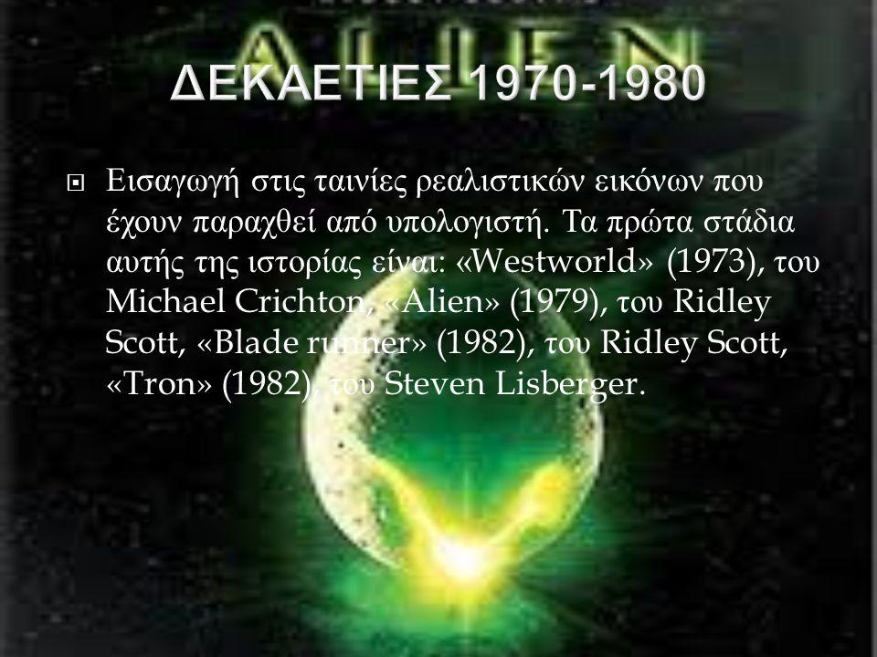  Εισαγωγή στις ταινίες ρεαλιστικών εικόνων που έχουν παραχθεί από υπολογιστή. Τα πρώτα στάδια αυτής της ιστορίας είναι : «Westworld» (1973), του Mich