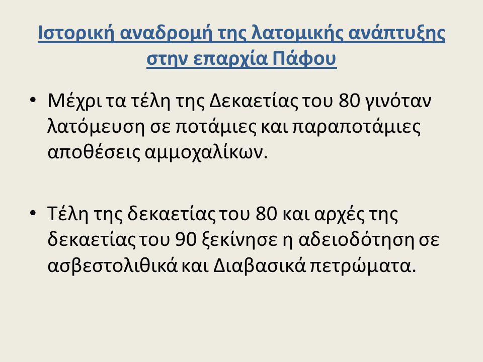 ΙΔΙΟΚΤΗΣΙΑ ΓΗΣ Η συνολική έκταση της Λατομικής ζώνης είναι 670 δεκάρια από τα οποία: - 53% Ελληνοκυπριακής ιδιοκτησίας - 28% Τουρκοκυπριακής ιδιοκτησίας - 19% της Κυπριακής Δημοκρατίας