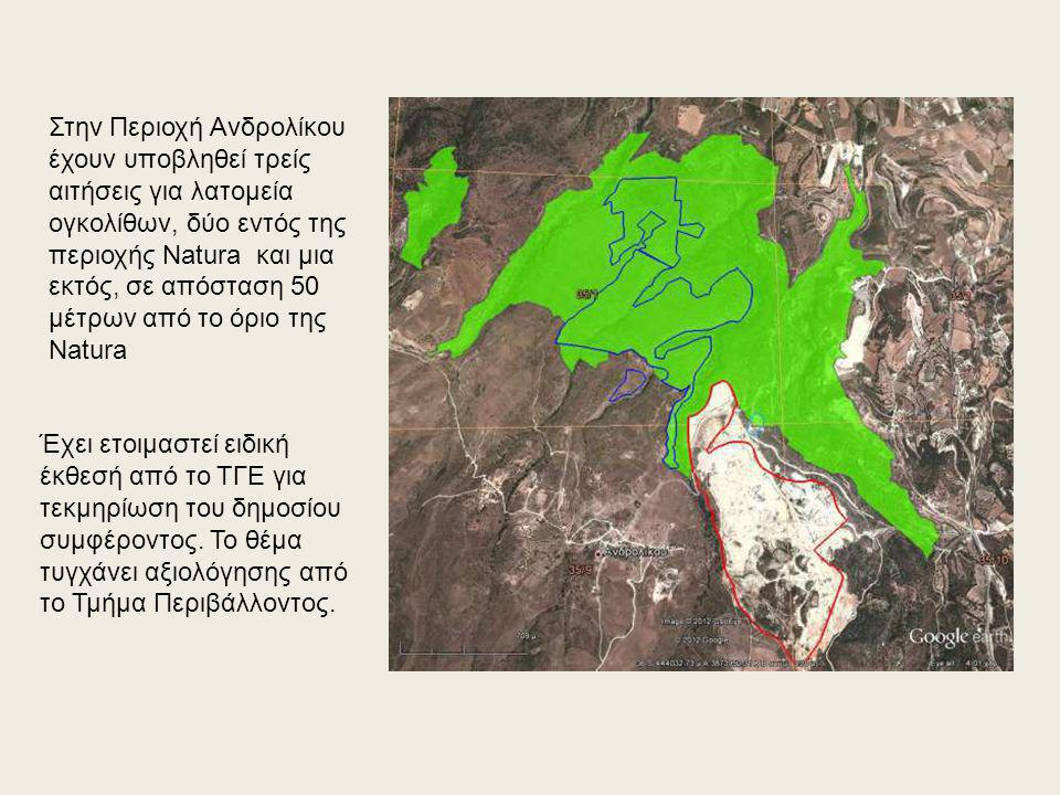 Στην Περιοχή Ανδρολίκου έχουν υποβληθεί τρείς αιτήσεις για λατομεία ογκολίθων, δύο εντός της περιοχής Natura και μια εκτός, σε απόσταση 50 μέτρων από το όριο της Natura Έχει ετοιμαστεί ειδική έκθεσή από το ΤΓΕ για τεκμηρίωση του δημοσίου συμφέροντος.