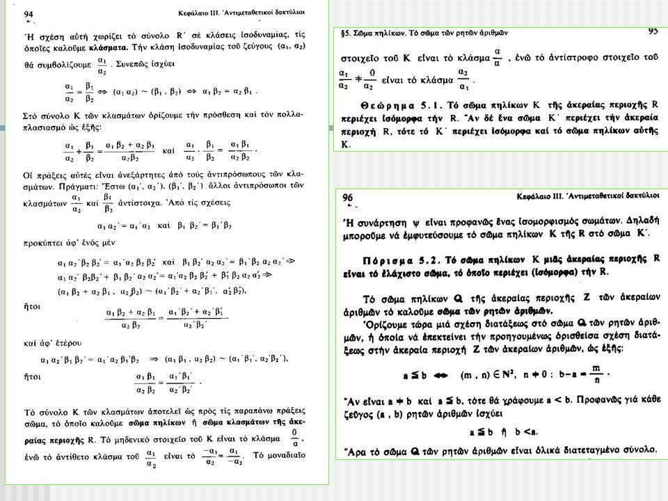 Χαρακτηριστικά των κλασμάτων στην πανεπιστημιακή μόρφωση των μαθηματικών Δεν εισάγονται ως μεμονωμένες περιπτώσεις, ως εξατομικευμένα αντικείμενα, αλλά προέρχονται από μια ολότητα, το καρτεσιανό γινόμενο των ακεραίων.