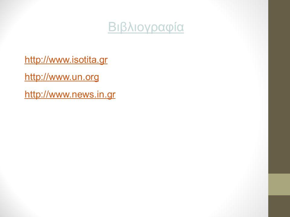 Βιβλιογραφία http://www.isotita.gr http://www.un.org http://www.news.in.gr