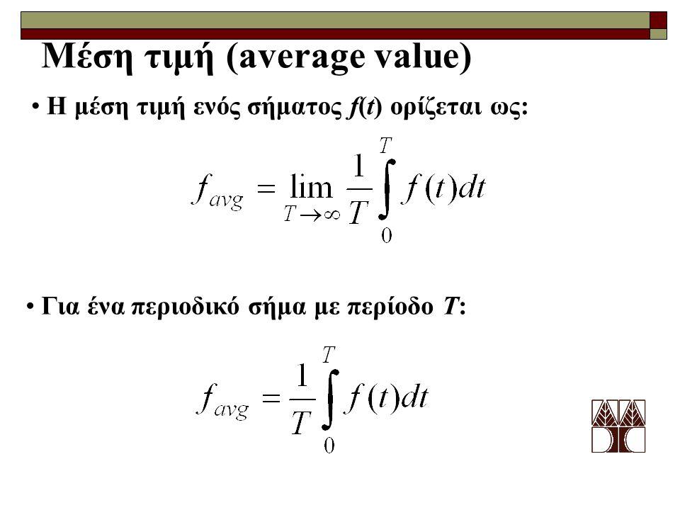 Μέση τιμή (average value) Η μέση τιμή ενός σήματος f(t) ορίζεται ως: Για ένα περιοδικό σήμα με περίοδο T: