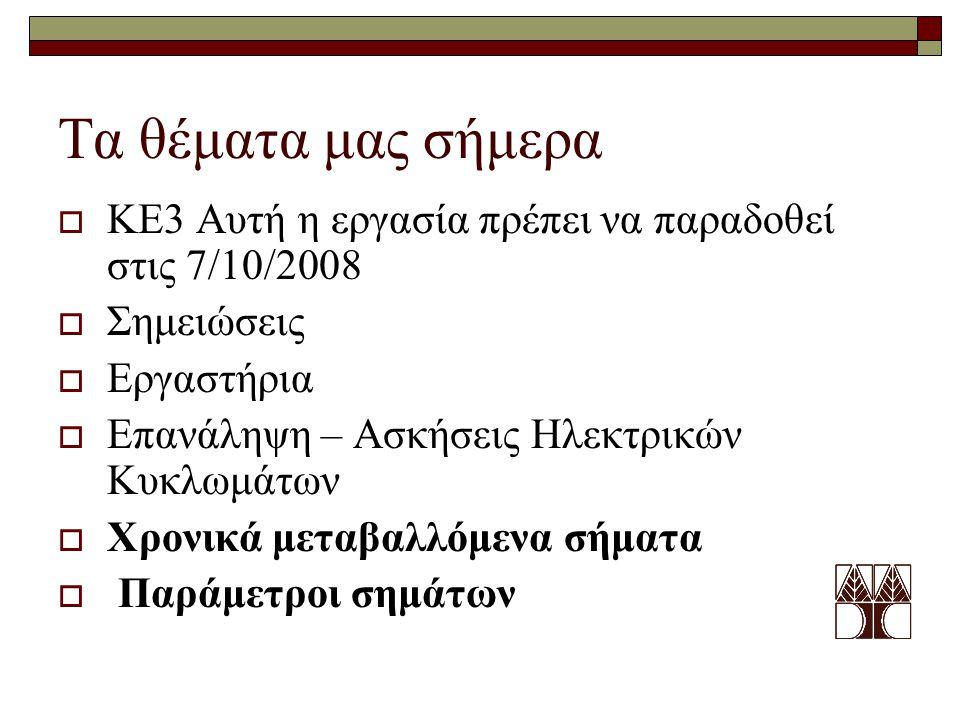 Τα θέματα μας σήμερα  ΚΕ3 Αυτή η εργασία πρέπει να παραδοθεί στις 7/10/2008  Σημειώσεις  Εργαστήρια  Επανάληψη – Ασκήσεις Ηλεκτρικών Κυκλωμάτων 