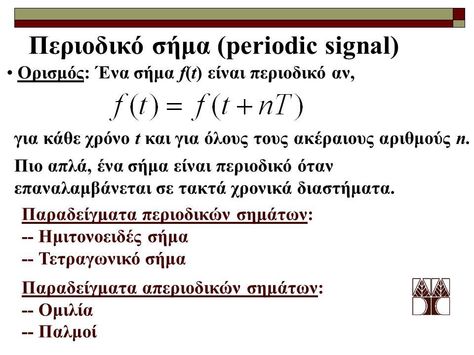 Ημιτονοειδές σήμα (sinusoidal signal) A: πλάτος (amplitude) f: συχνότητα (frequency) φ: φάση (phase) T (f=1/T): περίοδος (period) ω, ω=2πf: γωνιακή συχνότητα (angular frequency) Στο παράδειγμα: Α = 2 V Τ = 2 s f = 0.5 Hz ω = π rad/s φ = 0 rad
