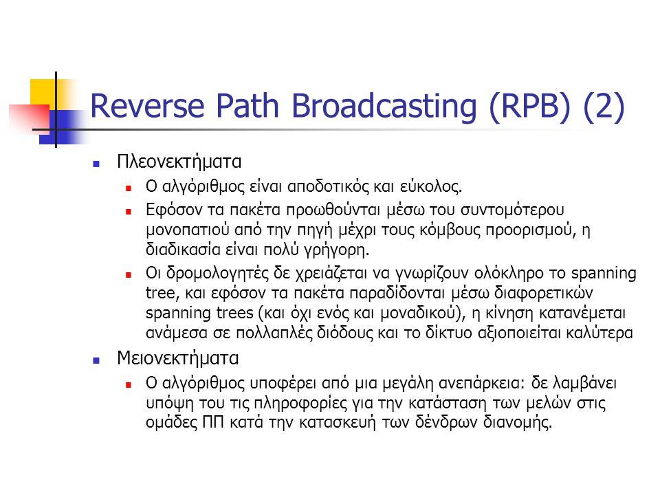 Reverse Path Broadcasting (RPB) (2) Πλεονεκτήματα Ο αλγόριθμος είναι αποδοτικός και εύκολος.